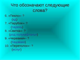 Что обозначают следующие слова? 6. «Пекло»- ? (ад) 7. «Парубок»- ? (парень) 8