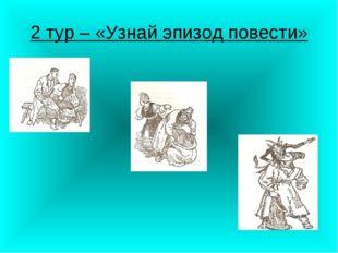 2 тур – «Узнай эпизод повести»