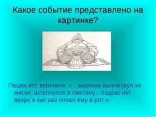 Какое событие представлено на картинке? Пацюк ест вареники. «…вареник выплесн