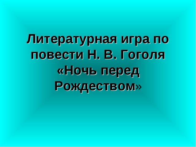 Литературная игра по повести Н. В. Гоголя «Ночь перед Рождеством»