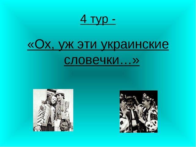 4 тур - «Ох, уж эти украинские словечки…»