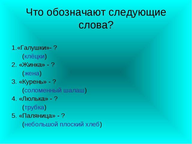 Что обозначают следующие слова? 1.«Галушки»- ? (клёцки) 2. «Жинка» - ? (жена)...