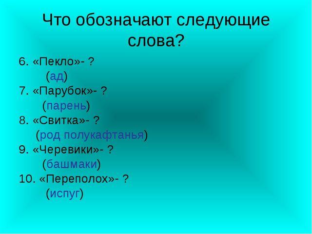 Что обозначают следующие слова? 6. «Пекло»- ? (ад) 7. «Парубок»- ? (парень) 8...