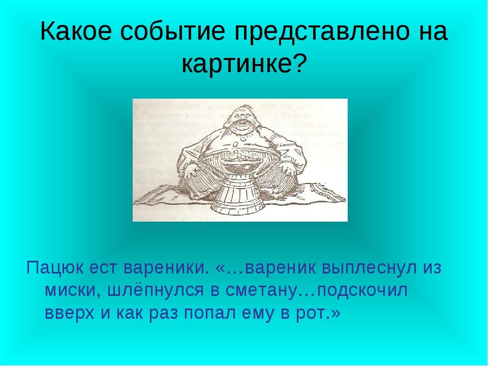 Какое событие представлено на картинке? Пацюк ест вареники. «…вареник выплесн...