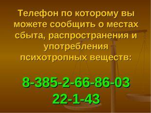 Телефон по которому вы можете сообщить о местах сбыта, распространения и упот
