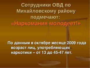 Сотрудники ОВД по Михайловскому району подмечают: «Наркомания молодеет!» По д