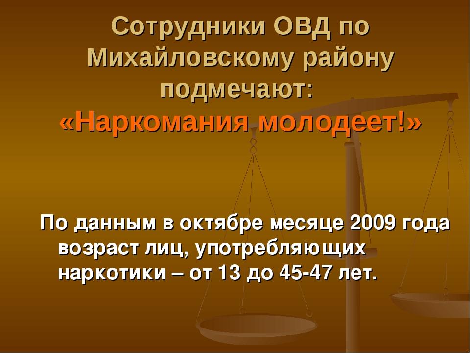 Сотрудники ОВД по Михайловскому району подмечают: «Наркомания молодеет!» По д...