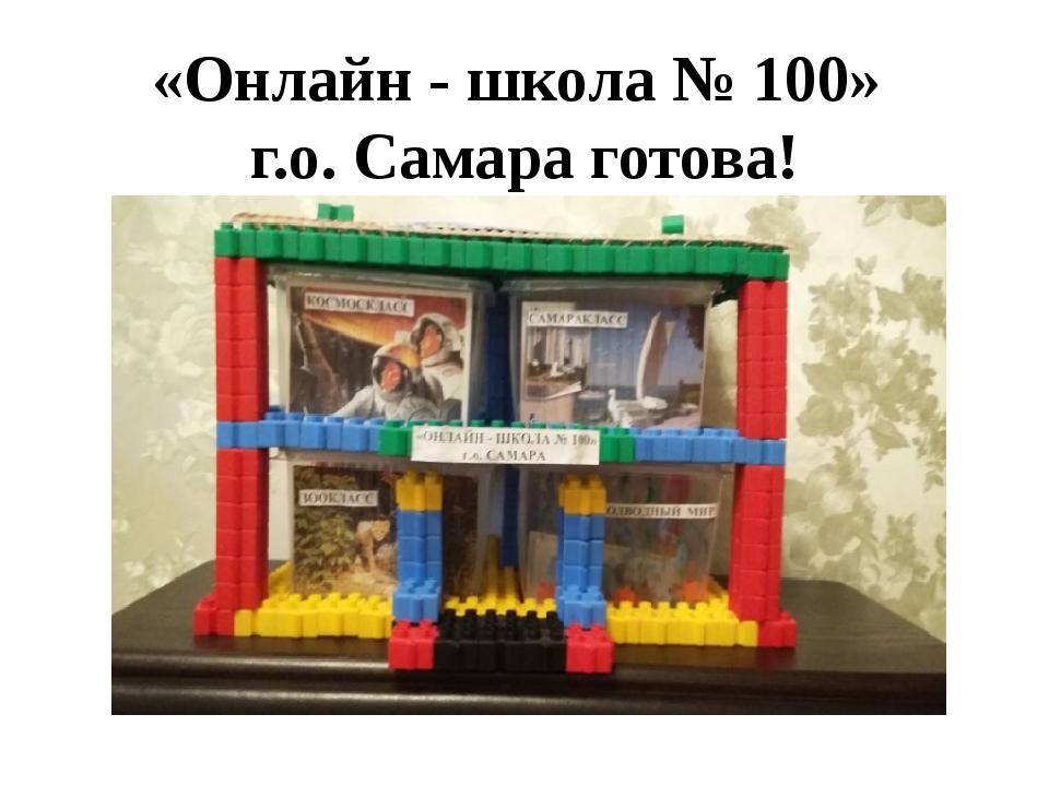 «Онлайн - школа № 100» г.о. Самара готова!