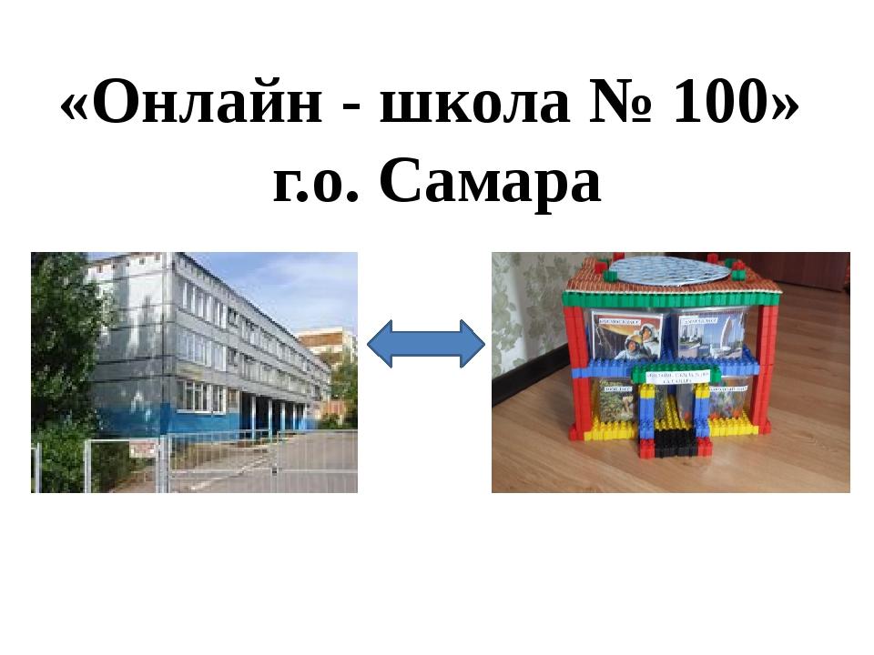 «Онлайн - школа № 100» г.о. Самара