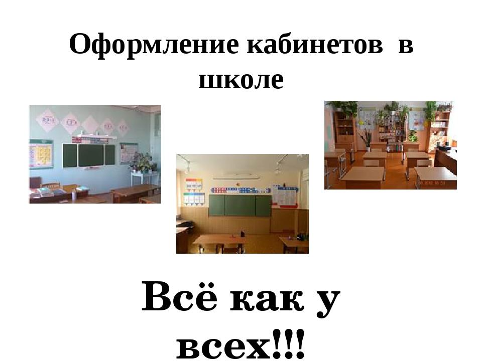 Оформление кабинетов в школе Всё как у всех!!!