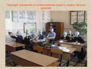 Проводят тренировки по использованию средств защиты органов дыхания