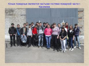 Юные пожарные являются частыми гостями пожарной части г. Касимова