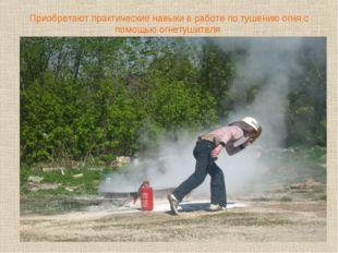 Приобретают практические навыки в работе по тушению огня с помощью огнетушите