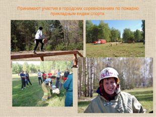 Принимают участия в городских соревнованиях по пожарно прикладным видам спорта.