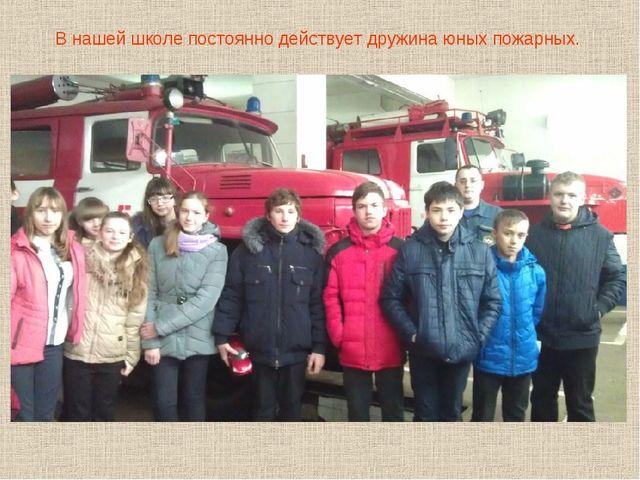В нашей школе постоянно действует дружина юных пожарных.