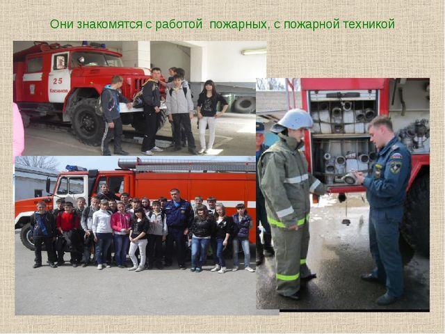 Они знакомятся с работой пожарных, с пожарной техникой