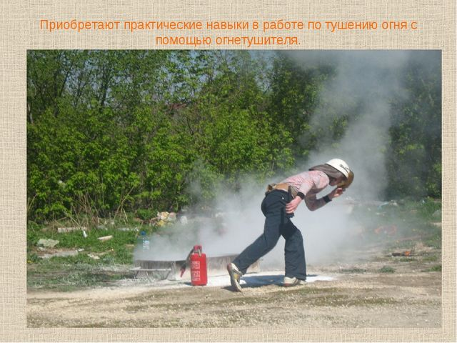 Приобретают практические навыки в работе по тушению огня с помощью огнетушите...