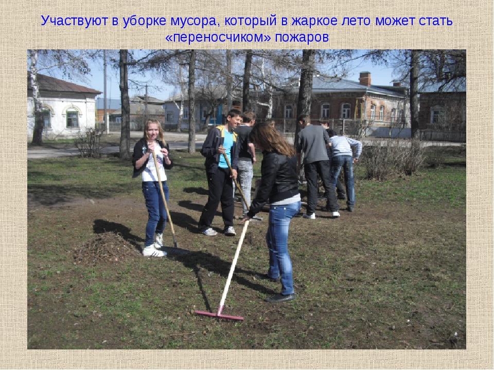 Участвуют в уборке мусора, который в жаркое лето может стать «переносчиком» п...