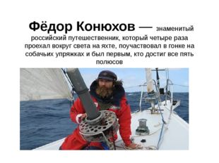 Фёдор Конюхов — знаменитый российский путешественник, который четыре раза пр