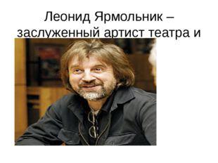 Леонид Ярмольник – заслуженный артист театра и кино
