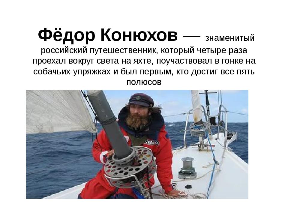 Фёдор Конюхов — знаменитый российский путешественник, который четыре раза пр...