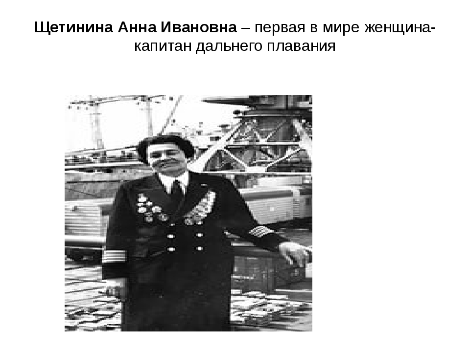 Щетинина Анна Ивановна – первая в мире женщина-капитан дальнего плавания