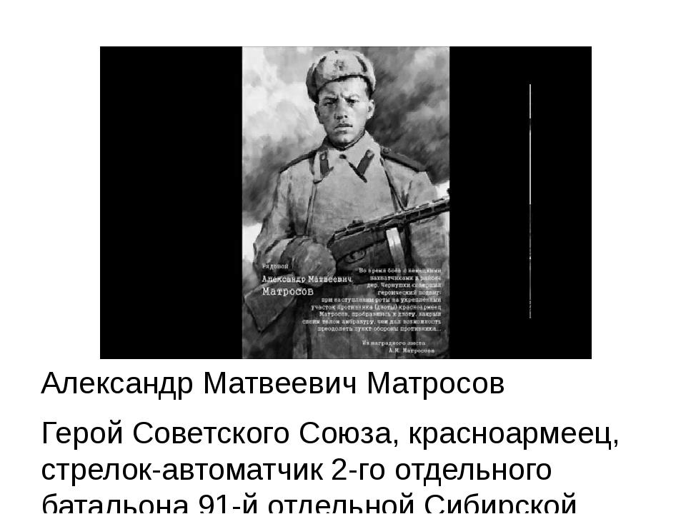 Александр Матвеевич Матросов Герой Советского Союза, красноармеец, стрелок-а...