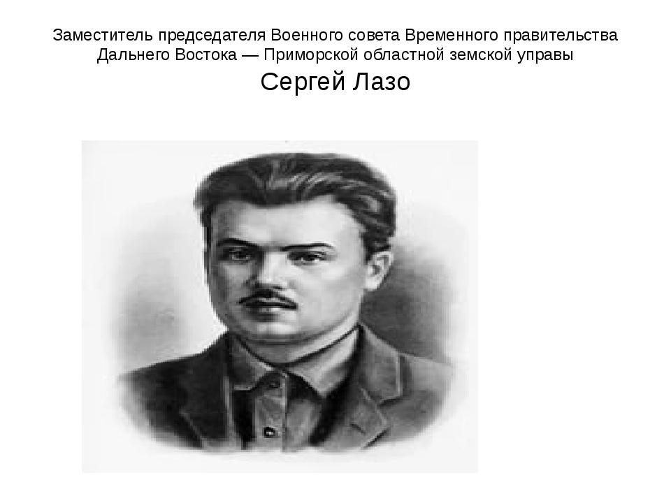 Заместитель председателя Военного совета Временного правительства Дальнего Во...
