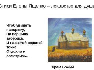 Стихи Елены Ященко – лекарство для души Чтоб увидеть панораму, На вершину за