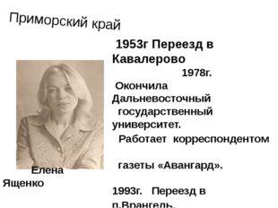 Елена Ященко 1953г Переезд в Кавалерово 1978г. Окончила Дальневосточный госу