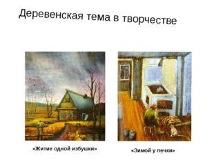 «Зимой у печки» «Житие одной избушки» Деревенская тема в творчестве