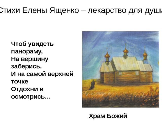 Стихи Елены Ященко – лекарство для души Чтоб увидеть панораму, На вершину за...