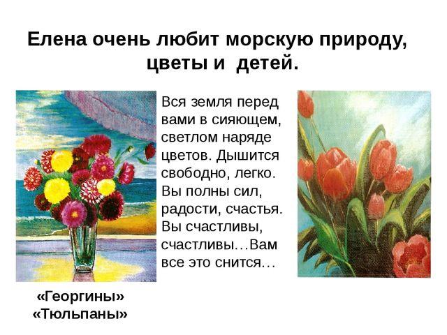 Елена очень любит морскую природу, цветы и детей. «Георгины» «Тюльпаны» Вся з...