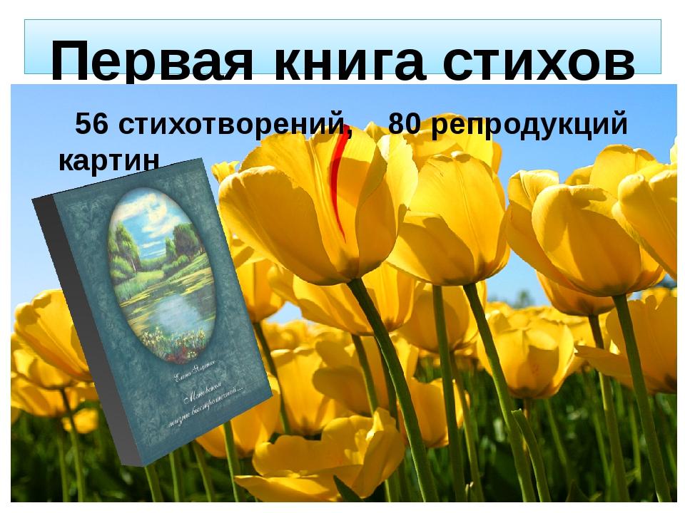 Первая книга стихов 56 стихотворений, 80 репродукций картин