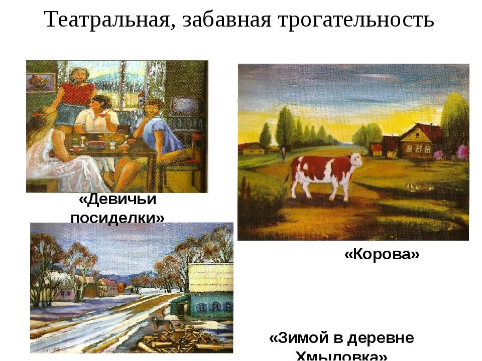 «Зимой в деревне Хмыловка» «Девичьи посиделки» Театральная, забавная трогател...