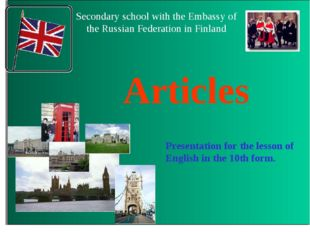 Articles Presentation for the lesson of English in the 10th form. Secondary