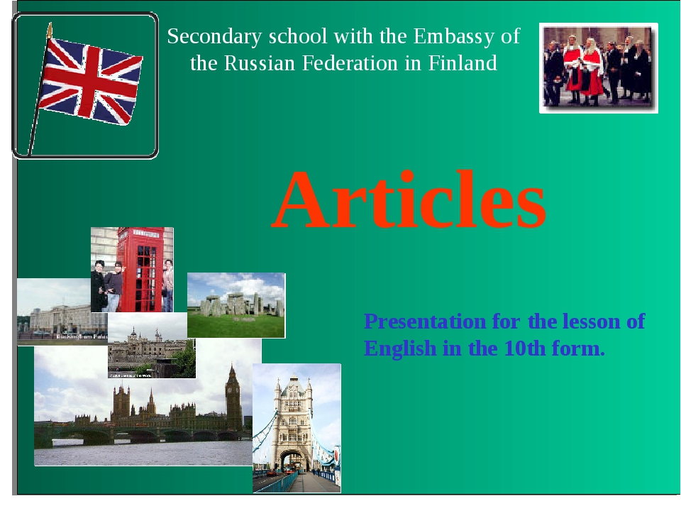 Articles Presentation for the lesson of English in the 10th form. Secondary...