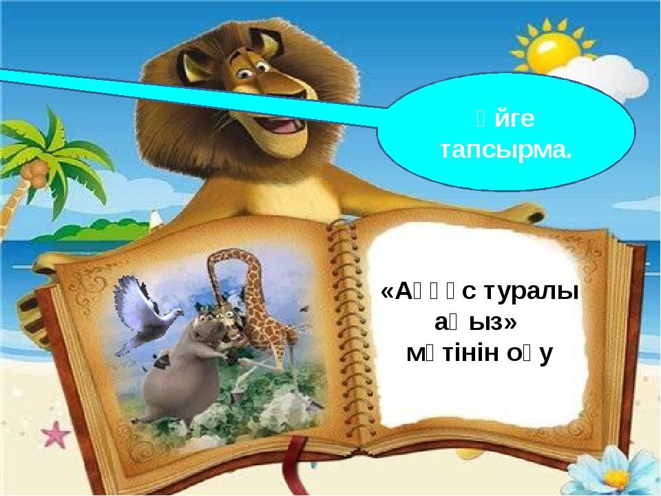 «5» «4» «3» Бағалау Үйге тапсырма. «Аққұс туралы аңыз» мәтінін оқу