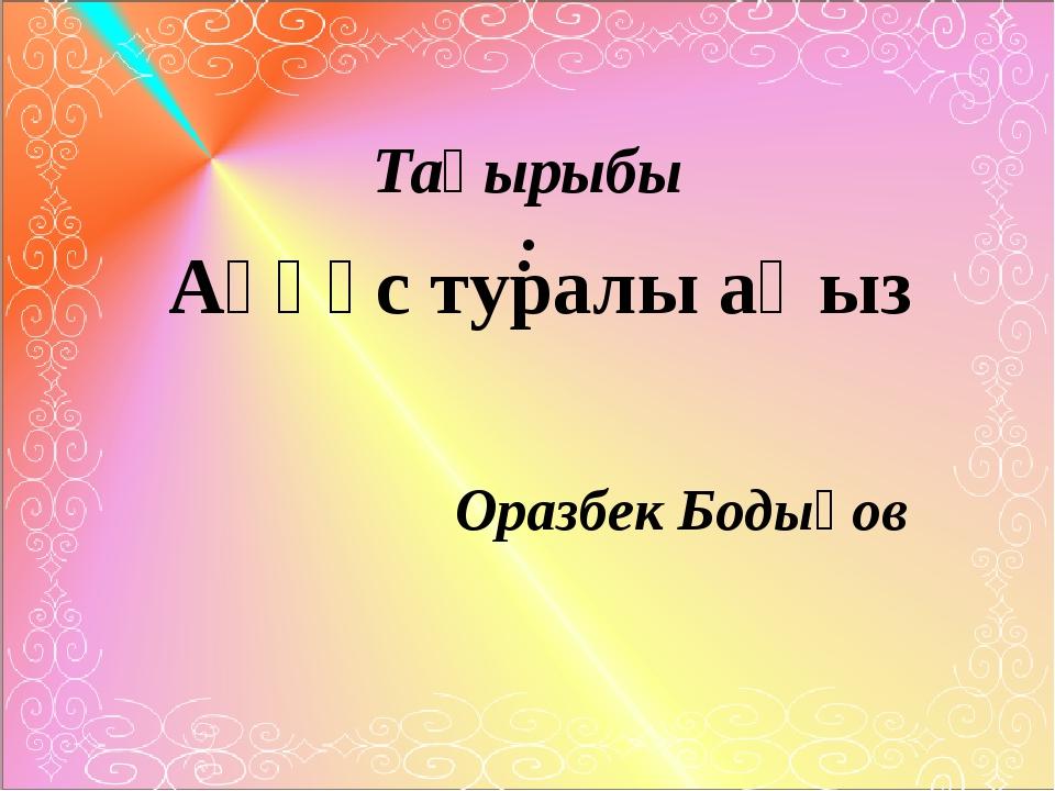 Аққұс туралы аңыз Оразбек Бодықов Тақырыбы:
