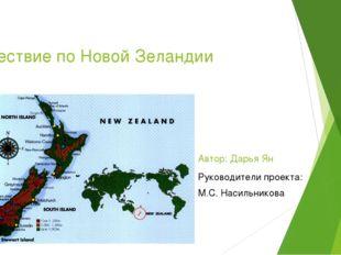 Путешествие по Новой Зеландии Автор: Дарья Ян Руководители проекта: М.С. Наси