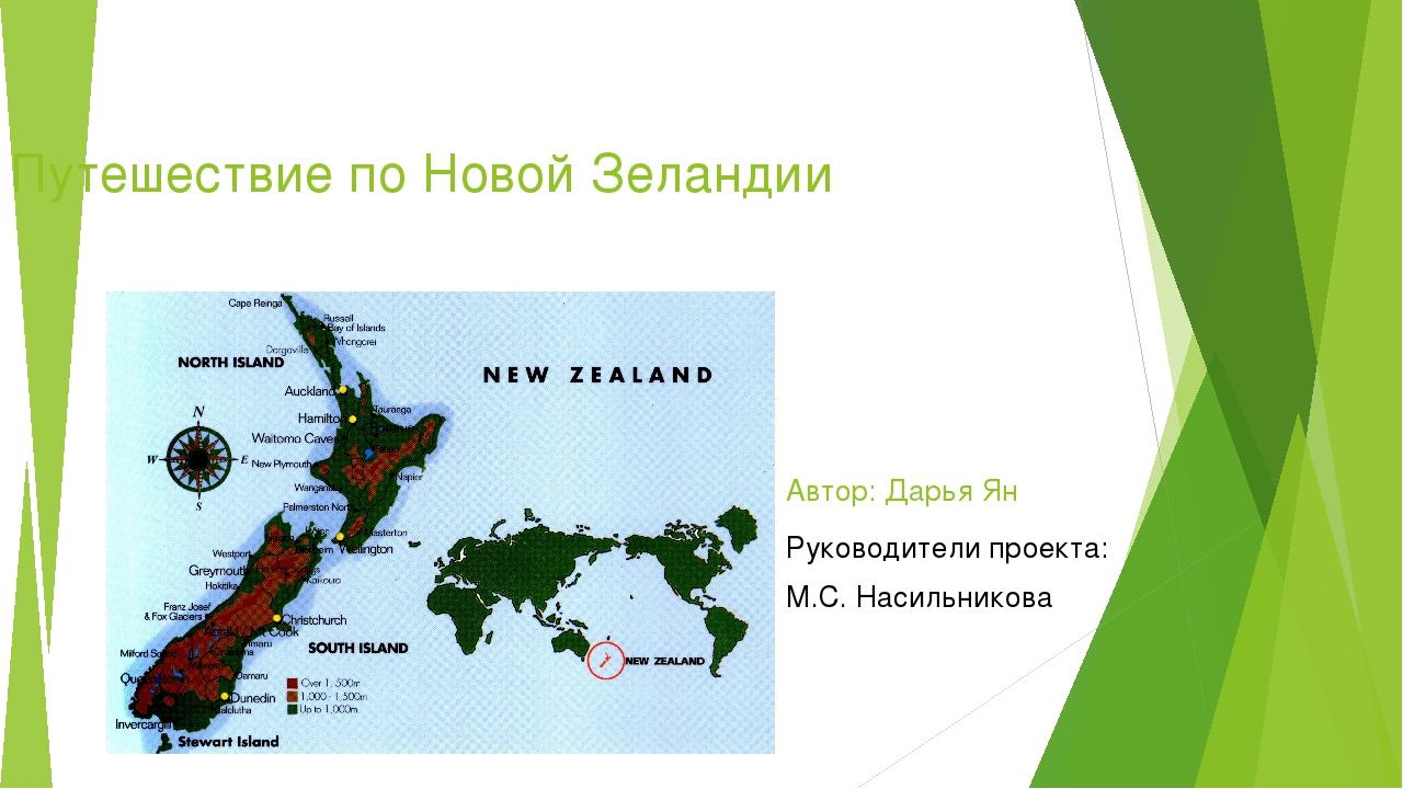 Путешествие по Новой Зеландии Автор: Дарья Ян Руководители проекта: М.С. Наси...