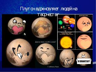 Плутон вдохновляет людей на творчество
