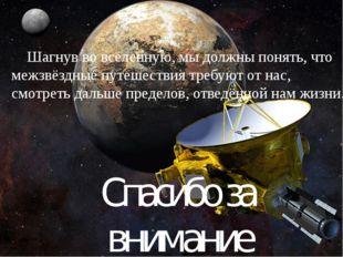 Шагнув во вселенную, мы должны понять, что межзвёздные путешествия требуют о