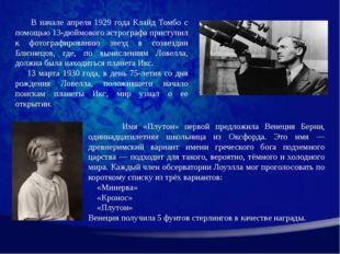 В начале апреля 1929 года Клайд Томбо с помощью 13-дюймового астрографа прис