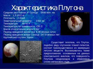 Среднее расстояние от Солнца5906 млн. км. Масса1,3·1022 кг Плотность2 г/см