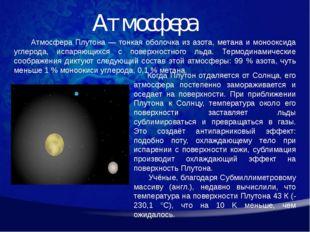 Атмосфера Когда Плутон отдаляется от Солнца, его атмосфера постепенно замораж
