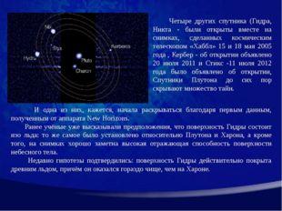 Четыре других спутника (Гидра, Никта - были открыты вместе на снимках, сдела