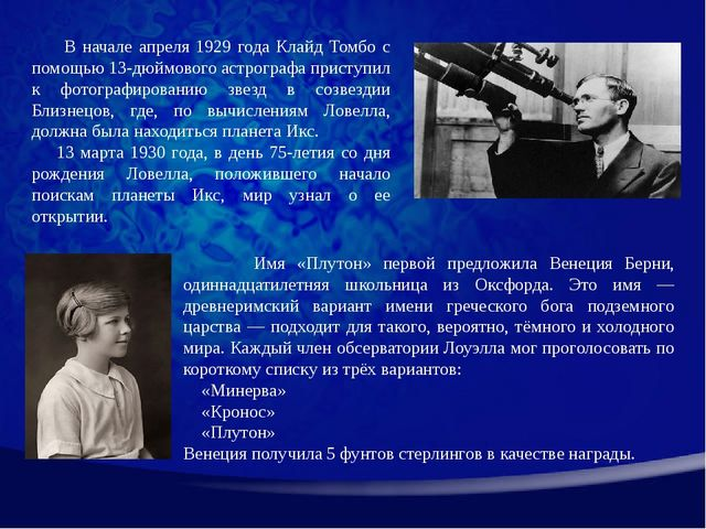 В начале апреля 1929 года Клайд Томбо с помощью 13-дюймового астрографа прис...