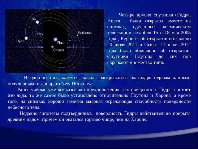 Четыре других спутника (Гидра, Никта - были открыты вместе на снимках, сдела...