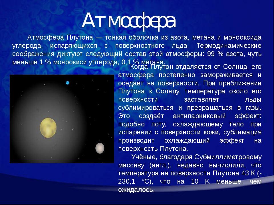 Атмосфера Когда Плутон отдаляется от Солнца, его атмосфера постепенно замораж...